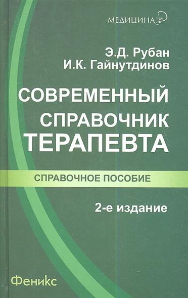 Современный справочник терапевта. Издание второе, исправленное