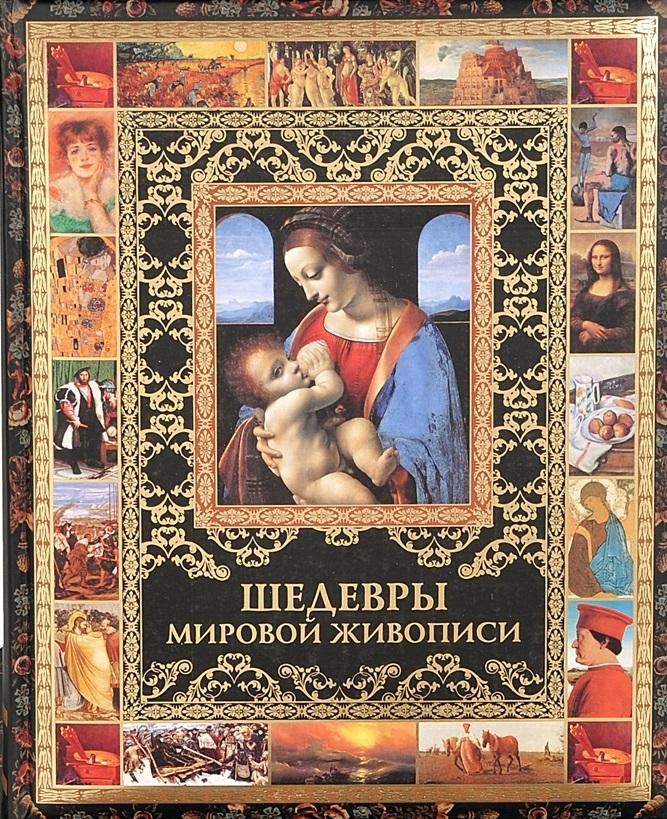 Евстратова Е., Морозова О. Шедевры мировой живописи