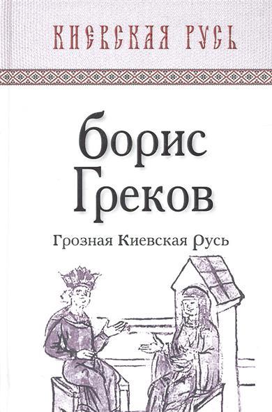 Греков Б. Грозная Киевская Русь александр пресняков киевская русь