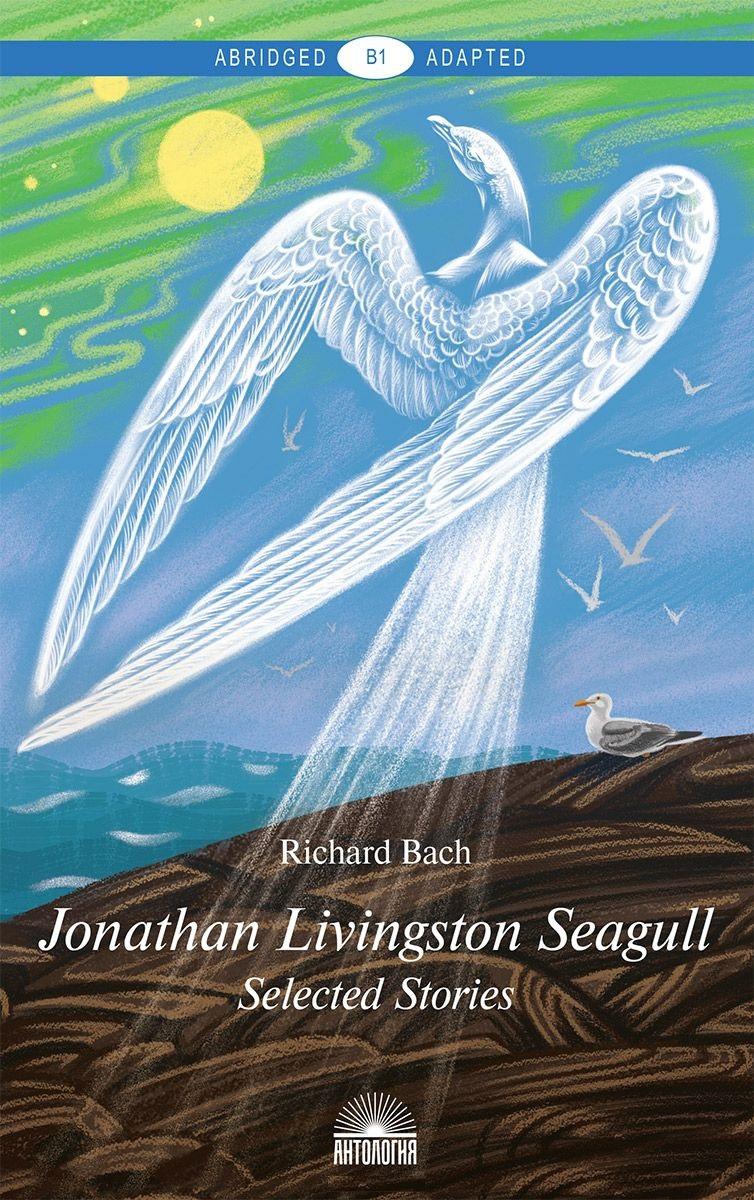 Jonathan Livingston Seagull. Selected Stories= Чайка по имени Джонатан Ливингстон. Книга для чтения на английском языке. Уровень B1