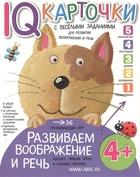 IQ-Карточки с веселыми заданиями. Для развития воображения и речи. 4 года
