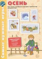 Осень. Учебно-игровой комплект. Игры-читалки, игра-бродилка и викторина о временах года для детей 5-8 лет