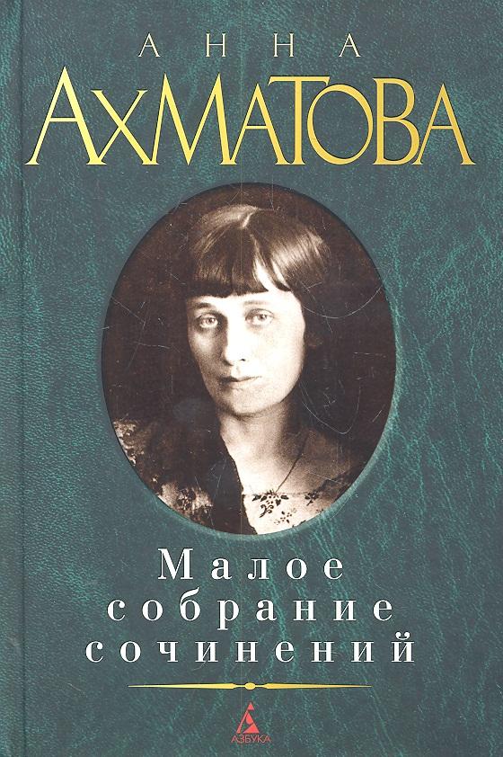 Ахматова Малое собрание сочинений