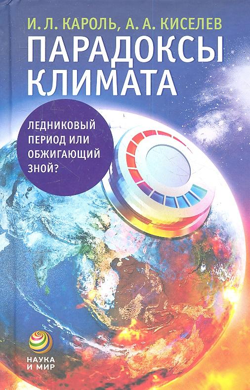 Кароль И., Киселев А. Парадоксы климата. Ледниковый период или обжигающий зной?