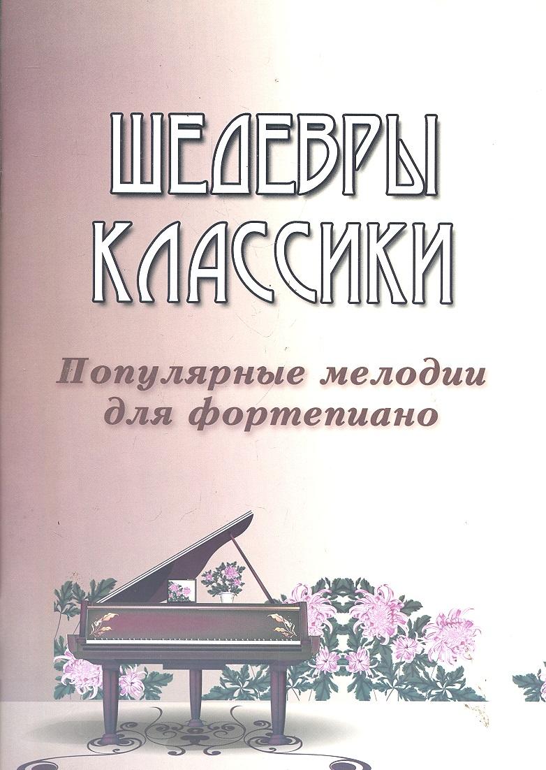 Сазонова Н. (сост.) Шедевры классики Популярные мелодии для фортепиано