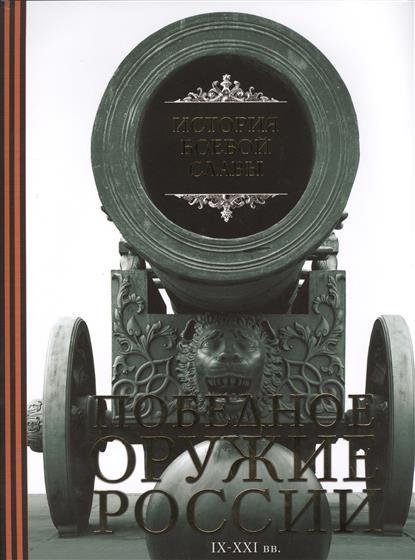 История боевой славы. Победное оружие России IX-XXI вв.