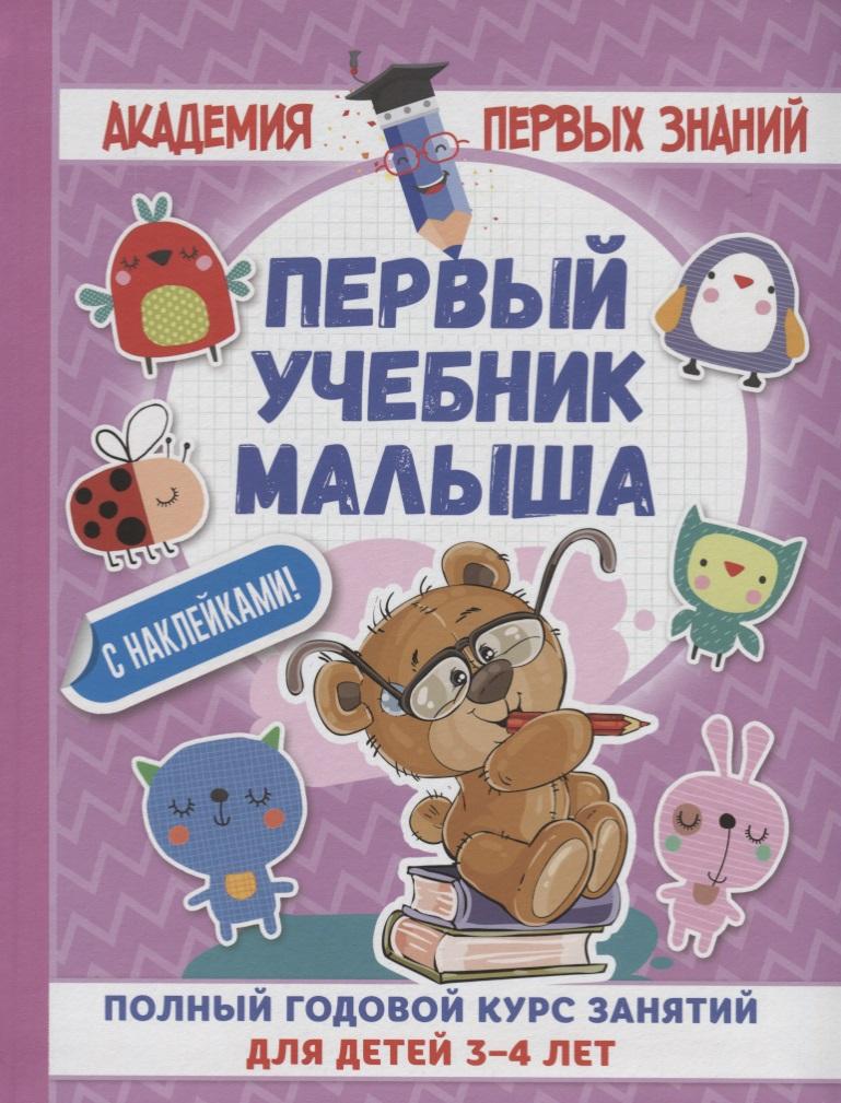 Матвеева А. Первый учебник малыша. Полный годовой курс занятий для детей 3-4 лет эксмо годовой курс занятий для детей 2 3 лет