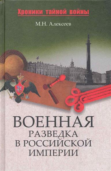 Военная разведка в Российской империи