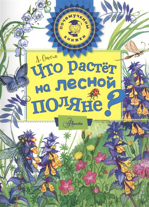 Онегов А. Что растет на лесной поляне? ид леда книга пазл на лесной поляне