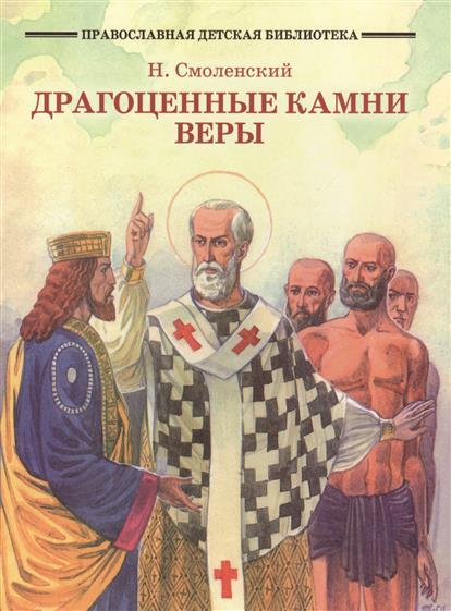 Драгоценные камни веры Рассказы из жизни святых