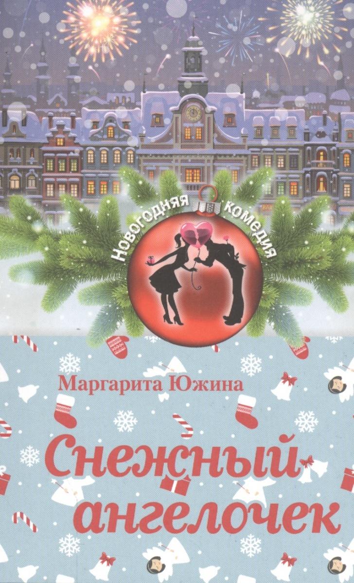 Южина М. Снежный ангелочек полякова м снежный князь