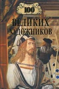 Самин Д. 100 великих художников