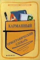 Карманный орфографический словарь
