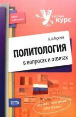Политология в вопросах и ответах Уч. пос.