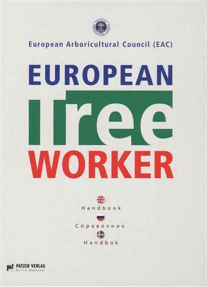 Книга European Tree Worker / Европейские работники леса. Справочник. Гросс В., Шлифер И.