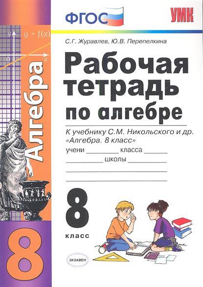 Рабочая тетрадь по алгебре. 8 класс. К учебнику С.М. Никольского и др.
