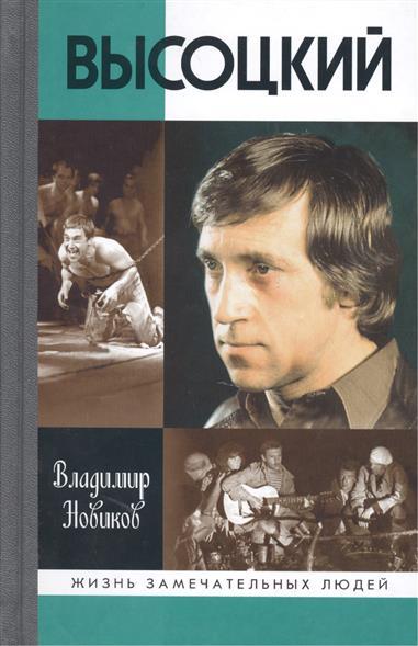 Новиков В. Высоцкий