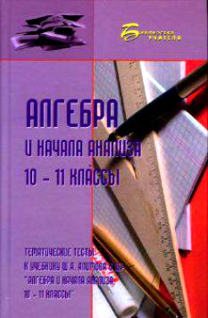 Алгебра и начала анализа 10-11 кл Темат. тесты