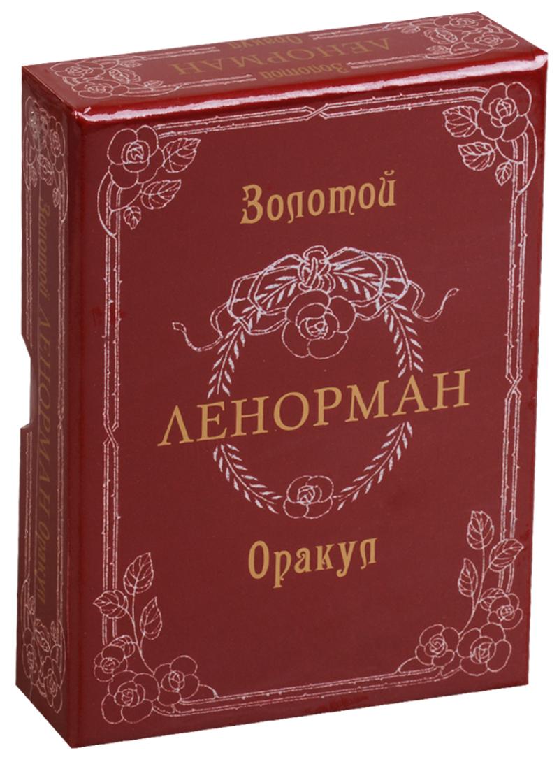 Золотой оракул Ленорман ленорман м l oracle de lenormand оракул ленорман 36 карт книга