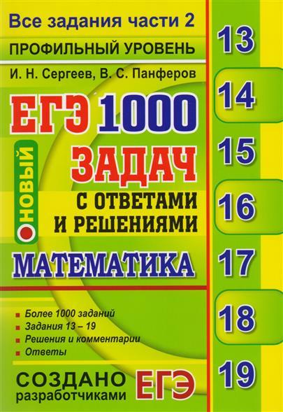 ЕГЭ. Математика. 1000 задач с ответами и решениями. Все задания части 2. Профильный уровень