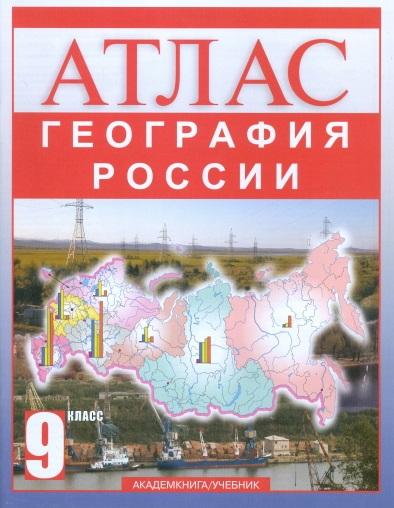 Атлас География России 9 кл География России