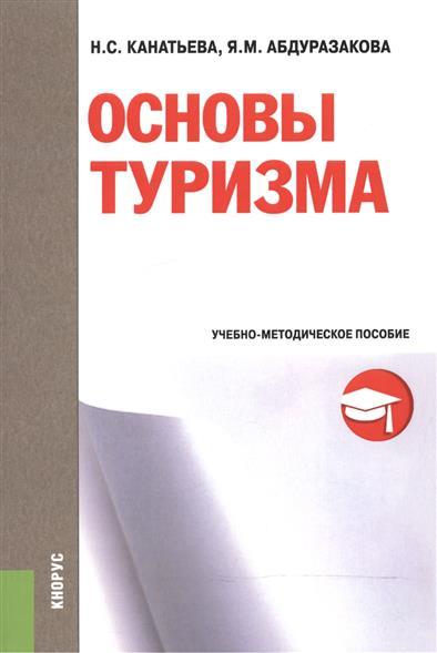 Канатьева Н., Абдуразакова Я. Основы туризма. Учебно-методическое пособие
