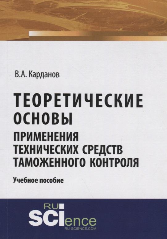 Карданов В. Теоретические основы применения технических средств таможенного контроля. Учебное пособие