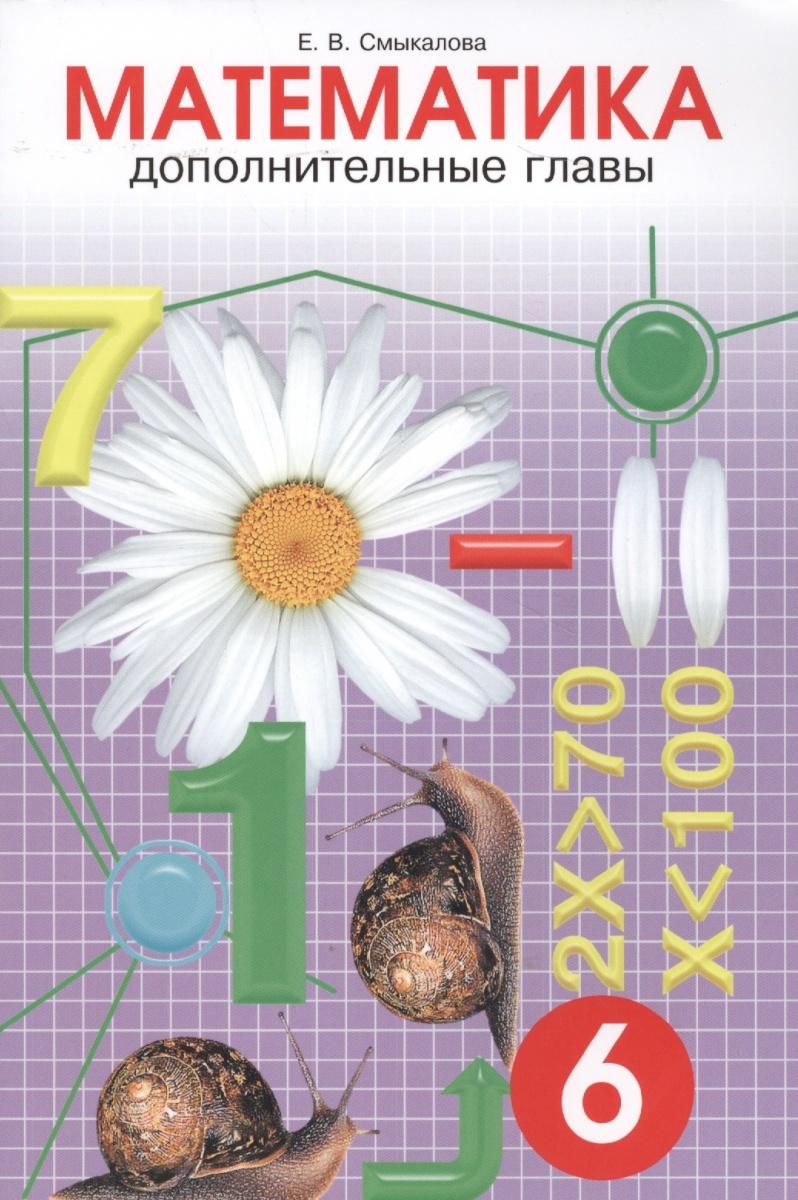 Смыкалова Е. Дополнительные главы по математике для учащихся 6 класса е в смыкалова сборник задач по математике для учащихся 6 класса