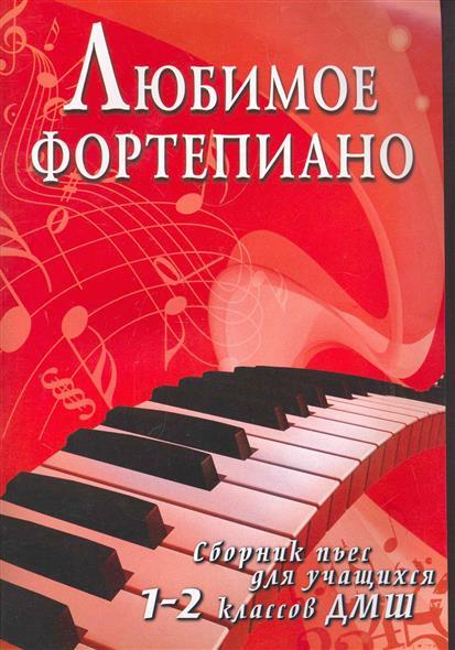 Любимое фортепиано Сборник пьес для уч. 1-2 кл. ДМШ
