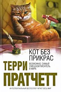 Т. Кот без прикрас