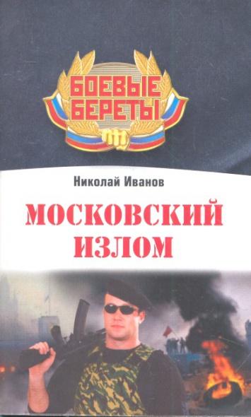 Иванов Н. Московский излом свечин н московский апокалипсис