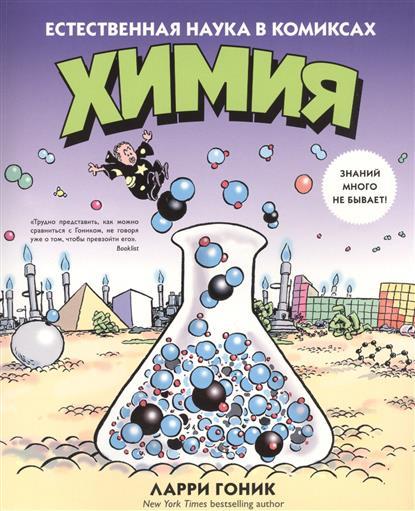 Гоник Л., Криддл К. Химия. Естественная наука в комиксах