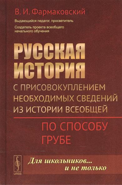 Русская история с присовокуплением необходимых сведений из истории всеобщей. По способу Грубе