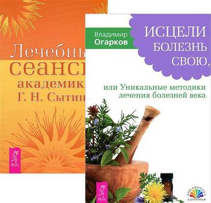 Исцели болезнь свою + Лечебные сеансы академика Г.Н. Сытина (комплект из 2 книг)