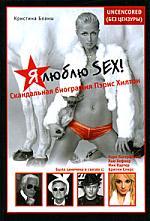 Бланш К. Я люблю sex Скандальная биография Пэрис Хилтон лэндон д скандальная куртизанка