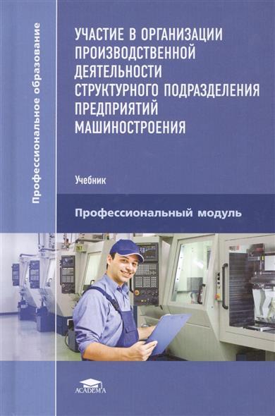 Участие в организации производственной деятельности структурного подразделения предприятий машиностроения. Учебник