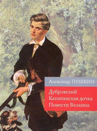 Дубровский Капитанская дочка Повести Белкина