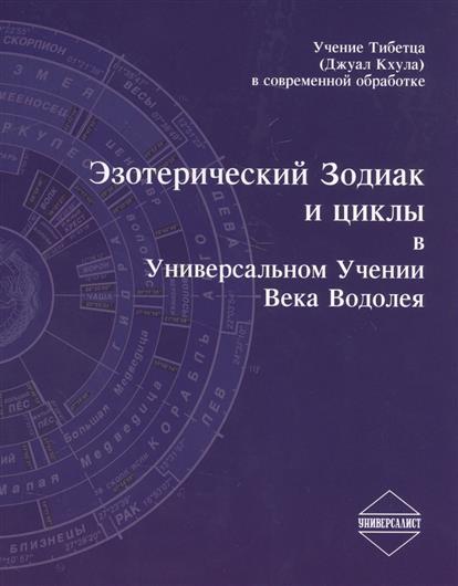 Эзотерический Зодиак и циклы в Универсальном Учении Века Водолея