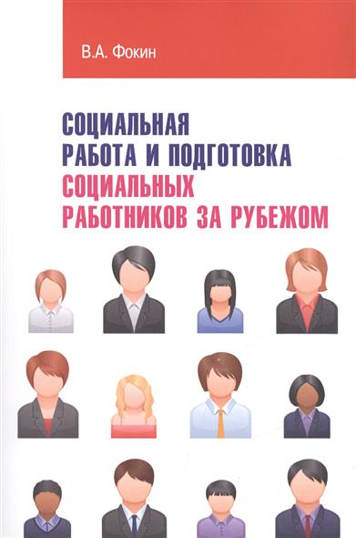 цены Фокин В. Социальная работа и подготовка социальных работников за рубежом