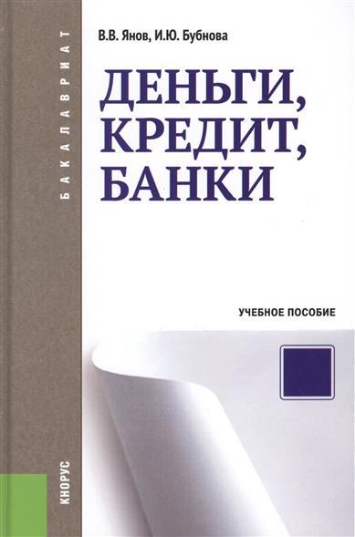Янов В., Бубнова И. Деньги, кредит, банки: учебное пособие