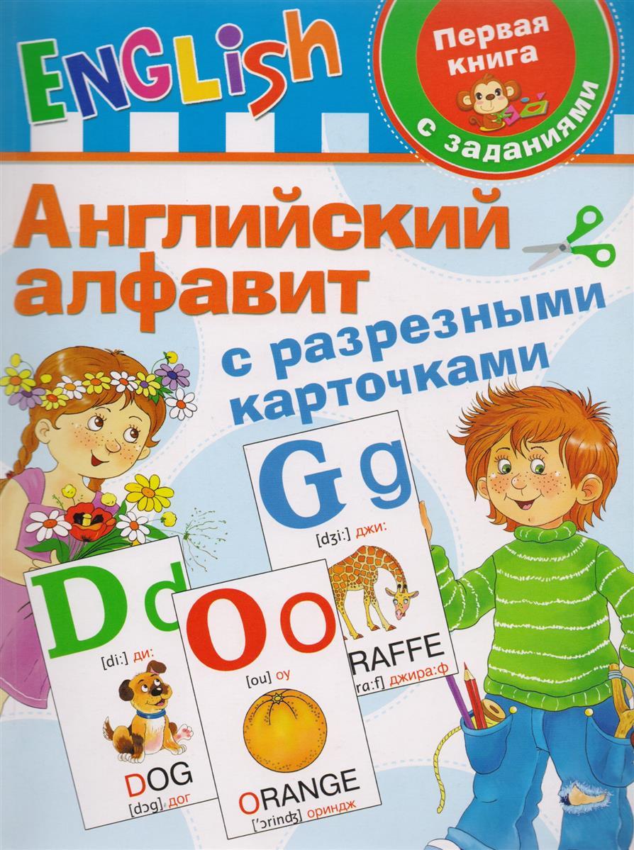 Дмитриева В. Английский алфавит с разрезными карточками дмитриева в г двинина л в английский алфавит для крошечек
