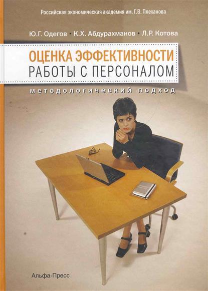 Одегов Ю.: Оценка эффективности работы с персоналом