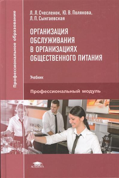 Организация обслуживания в организациях общественного питания. Учебник. Професиональный модуль