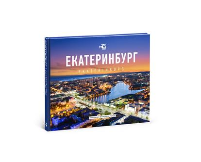 Степанов С. Фотоальбом Екатеринбург стенд наш класс екатеринбург