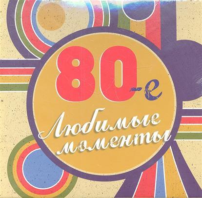 80-е. Любимые моменты