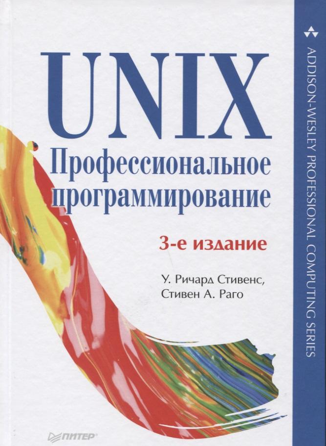 Стивенс У., Раго С. UNIX. Профессиональное программирование