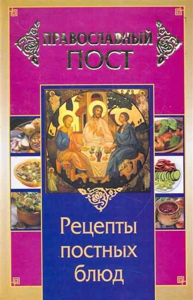 Православный пост Рецепты постных блюд