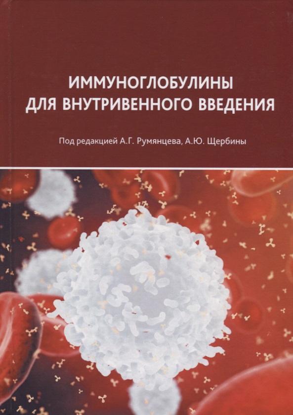 Иммуноглобулины для внутривенного введения