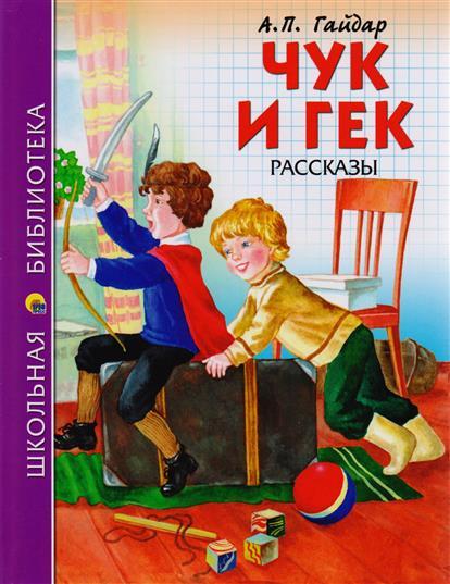 Гайдар А. Чук и Гек. Рассказы гайдар а чук и гек повести и рассказы