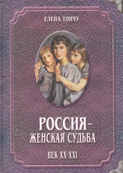 Россия - женская судьба. Век XX-XXI